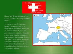 Почти все Швейцарцы считают, что их страна – это «сердцевина света». И в чем-