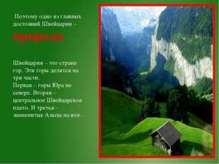 Поэтому одно из главных достояний Швейцарии – природа Швейцария – это страна