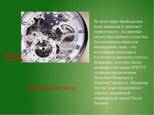 Чем гордится Швейцария Во всем мире швейцарские часы занимали и занимают перв