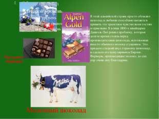 Чем гордится Швейцария В этой альпийской стране просто обожают шоколад и любы