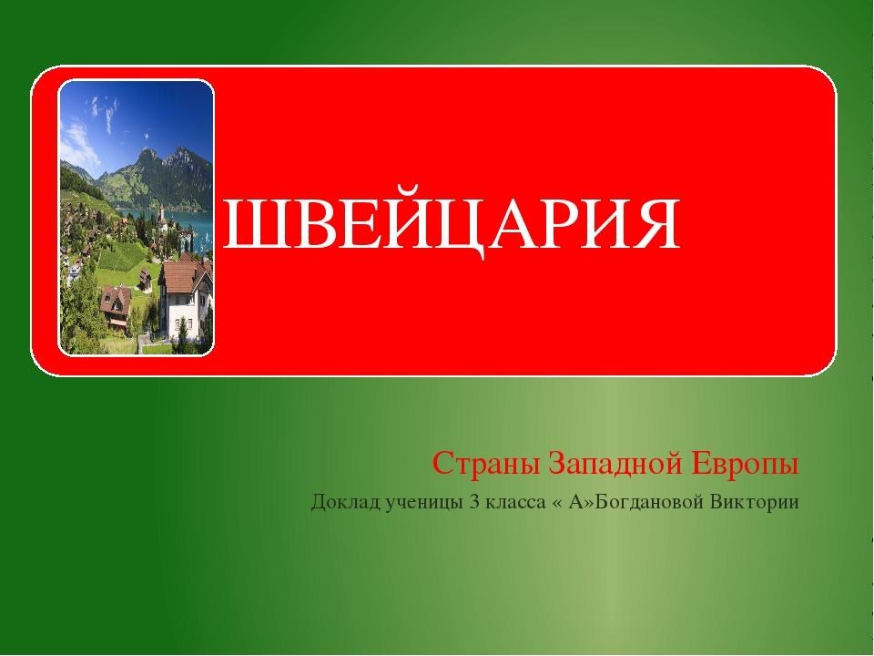 Страны Западной Европы Доклад ученицы 3 класса « А»Богдановой Виктории