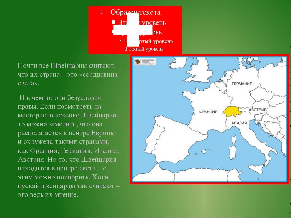 Почти все Швейцарцы считают, что их страна – это «сердцевина света». И в чем-...
