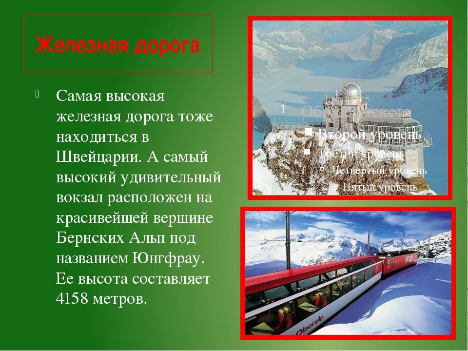 Железная дорога Самая высокая железная дорога тоже находиться в Швейцарии. А...