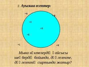 2. Ауызша есептер: • В • С • О • Е • К • L • A Мына нүктелердің қайсысы ш
