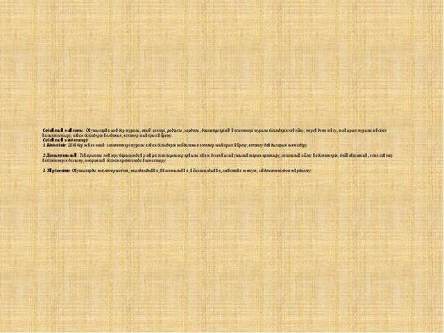 Сабақтың мақсаты: Оқушыларға шеңбер туралы, оның центрі, радиусы, хордасы, ди...
