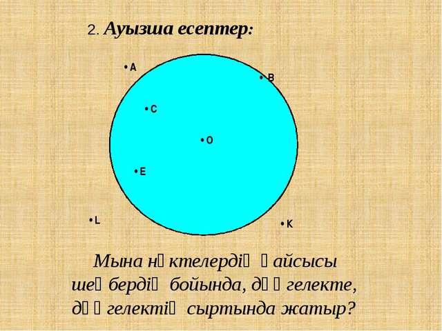 2. Ауызша есептер: • В • С • О • Е • К • L • A Мына нүктелердің қайсысы ш...