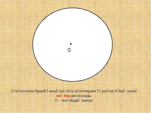 • O О нүктесінен бірдей қашықтықтағы нүктелерден құралған тұйық сызық шеңбер...
