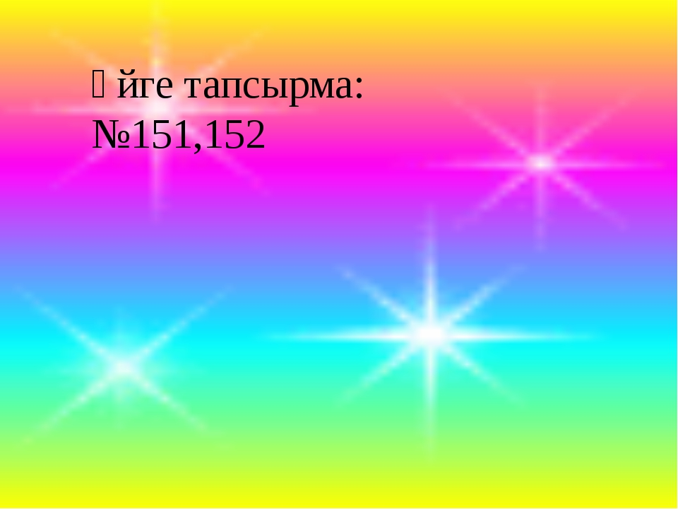 Үйге тапсырма:№151,152