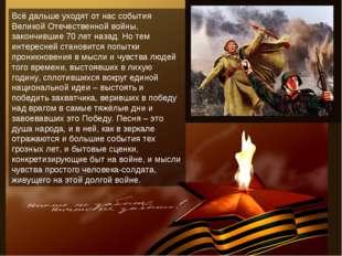 Всё дальше уходят от нас события Великой Отечественной войны, закончившие 70