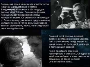 Лирическая песня, написанная композитором Никитой Богословским и поэтом Влади