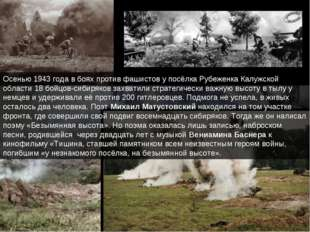 Осенью 1943 года в боях против фашистов у посёлка Рубеженка Калужской области