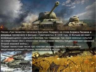 Песня «Три танкиста» написана братьями Покрасс на слова Бориса Ласкина и впер