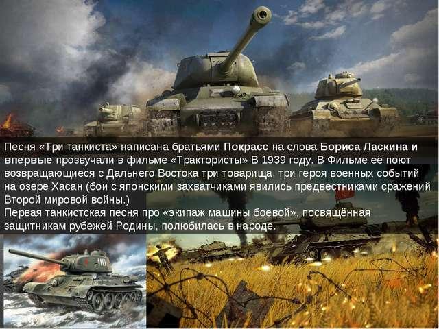 Песня «Три танкиста» написана братьями Покрасс на слова Бориса Ласкина и впер...