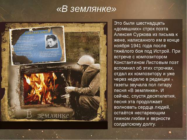 Это были шестнадцать «домашних» строк поэта Алексея Суркова из письма к жене,...