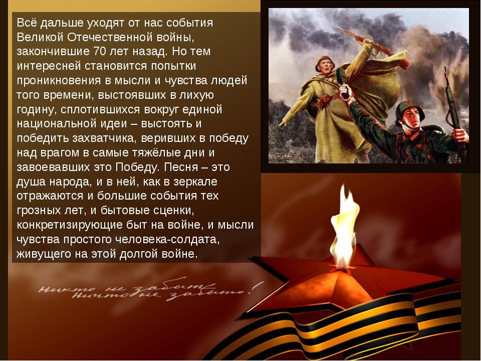 Всё дальше уходят от нас события Великой Отечественной войны, закончившие 70...