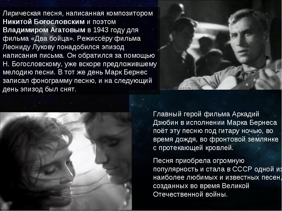 Лирическая песня, написанная композитором Никитой Богословским и поэтом Влади...