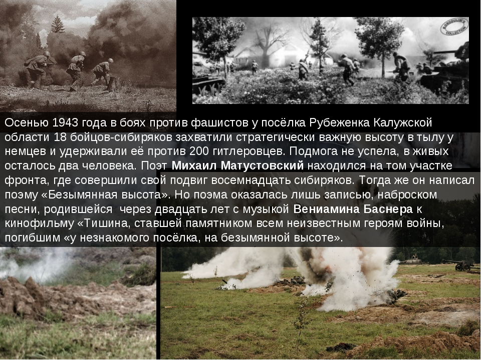Осенью 1943 года в боях против фашистов у посёлка Рубеженка Калужской области...