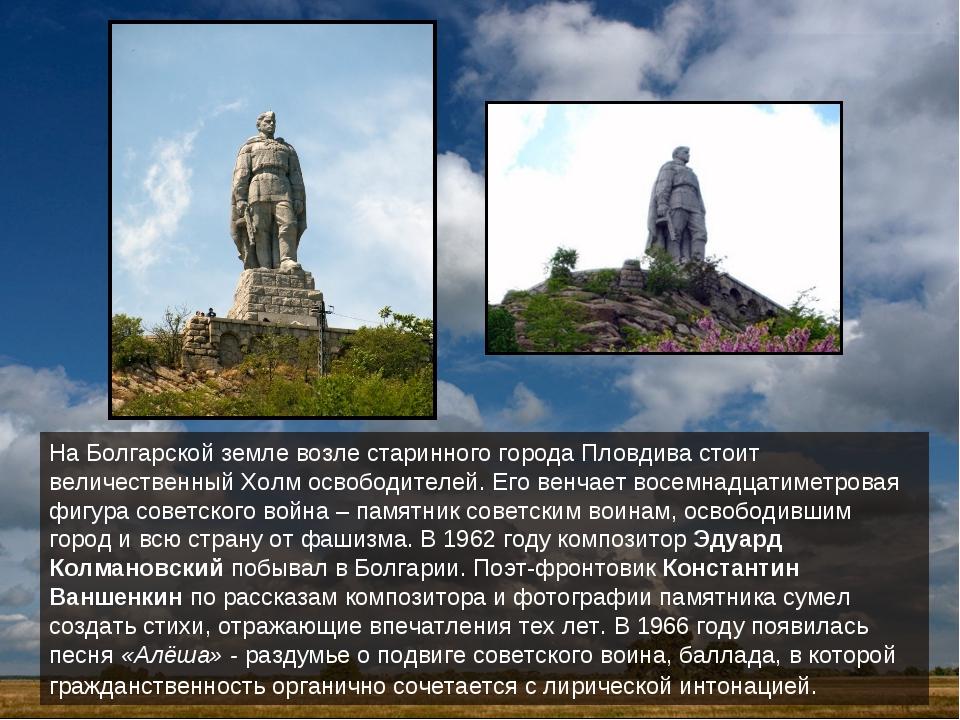 На Болгарской земле возле старинного города Пловдива стоит величественный Хол...