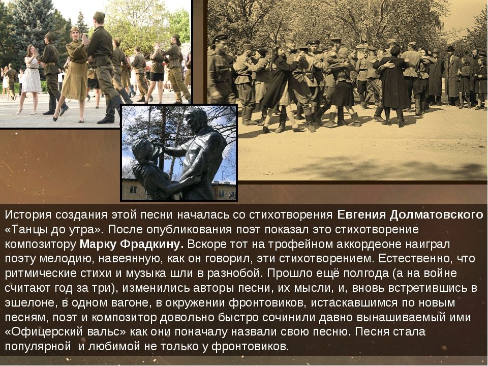 История создания этой песни началась со стихотворения Евгения Долматовского «...