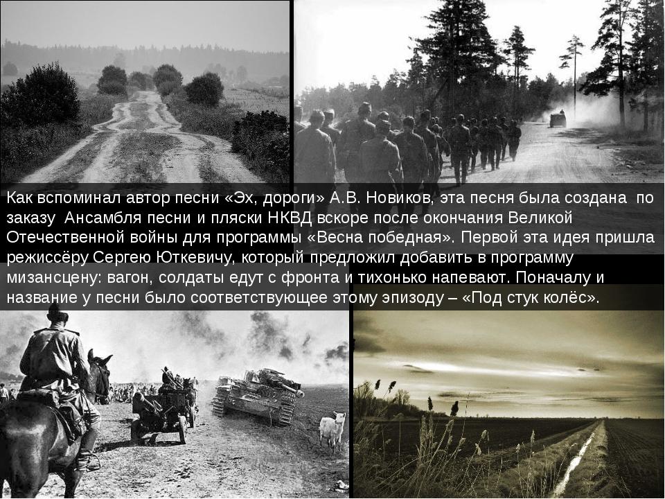 Как вспоминал автор песни «Эх, дороги» А.В. Новиков, эта песня была создана п...