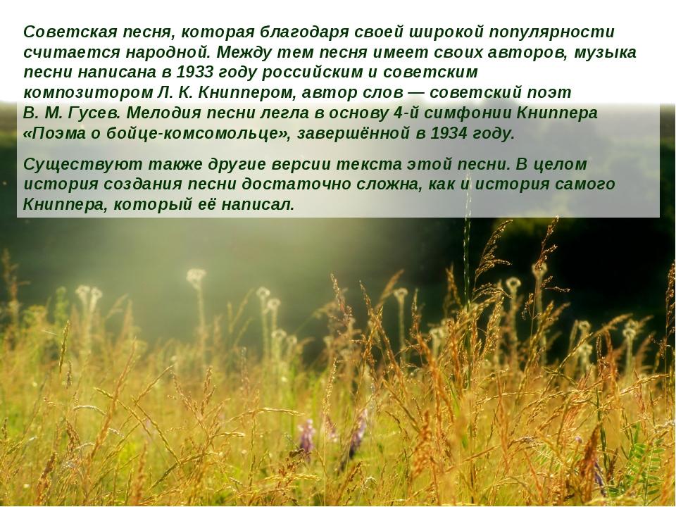 Полюшко-поле Полюшко широко поле Едут да по полю герои Прошлого времени герои...