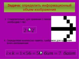 Задача: определить информационный объем изображения Следовательно, для хранен