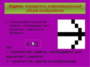 Задача: определить информационный объем изображения Определяем количество пам