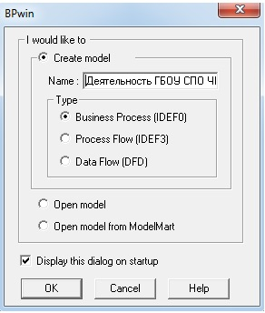 C:\Users\Татьяна\Desktop\курсовая\скриншоты\Начало создания диаграммы.jpg