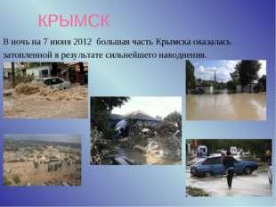 КРЫМСК В ночь на7 июня 2012 большая часть Крымска оказалась затопленной в р