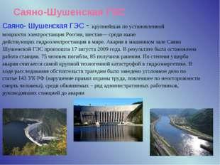 Саяно-Шушенская ГЭС Саяно- Шушенская ГЭС - крупнейшая по установленной мощно