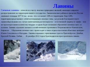 Лавины Снежные лавины - относятся к числу опасных природных явлений, имеющих