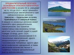 ПРЕДВАРИТЕЛЬНЫЙ ПРОГНОЗ ОСНОВНЫХ ОПАСНОСТЕЙ И УГРОЗ ДЛЯ РОССИИ в начале XXI в