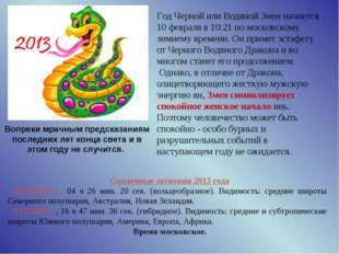 Год Черной или Водяной Змеи начнется 10 февраля в 10:21 по московскому зимнем