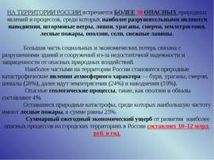 НА ТЕРРИТОРИИ РОССИИ встречается БОЛЕЕ 30 ОПАСНЫХ природных явлений и процес