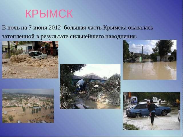 КРЫМСК В ночь на7 июня 2012 большая часть Крымска оказалась затопленной в р...