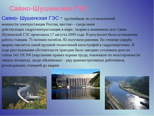 Саяно-Шушенская ГЭС Саяно- Шушенская ГЭС - крупнейшая по установленной мощно...