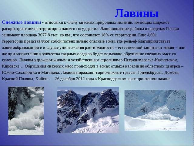 Лавины Снежные лавины - относятся к числу опасных природных явлений, имеющих...