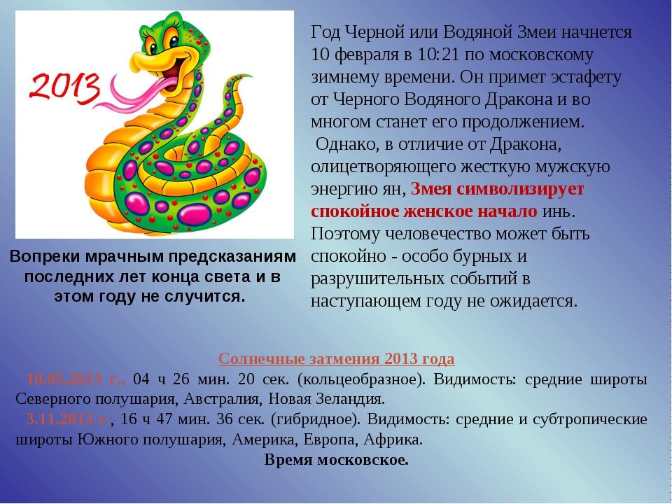 Год Черной или Водяной Змеи начнется 10 февраля в 10:21 по московскому зимнем...