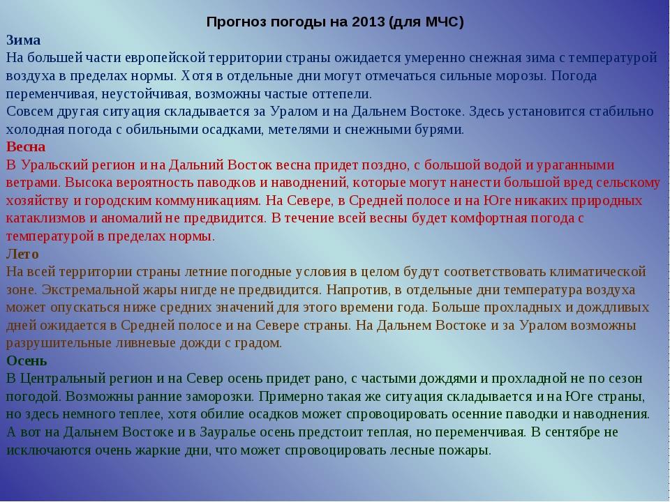 Прогноз погоды на 2013 (для МЧС) Зима На большей части европейской территории...