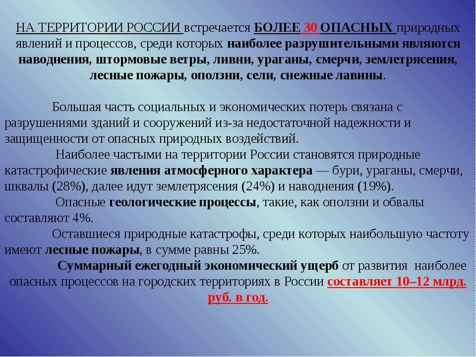 НА ТЕРРИТОРИИ РОССИИ встречается БОЛЕЕ 30 ОПАСНЫХ природных явлений и процес...