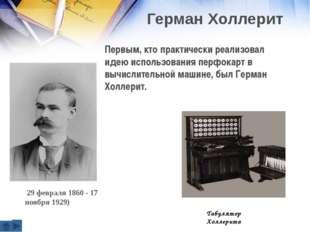 Дмитрий Николаевич Лозинский Осенью 1988 года Дмитрий Лозинский обнаружил в Г