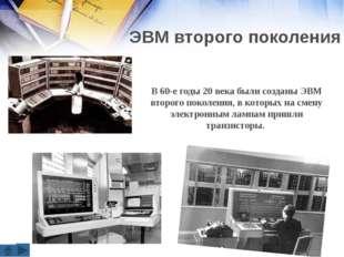 ЭВМ второго поколения В 60-е годы 20 века были созданы ЭВМ второго поколения,
