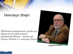 Места работы Вычислительный центр имени Анатолия Дородницына (ВЦ РАН) г.Москв
