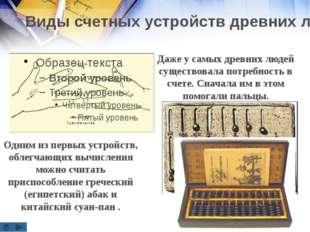 Создатели счетных механических машин Среди чертежей Леонардо да Винчи обнаруж