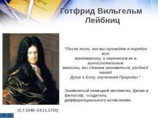 """(1.7.1646--14.11.1716) """"После того, как мы приведем в порядок всю математику,"""