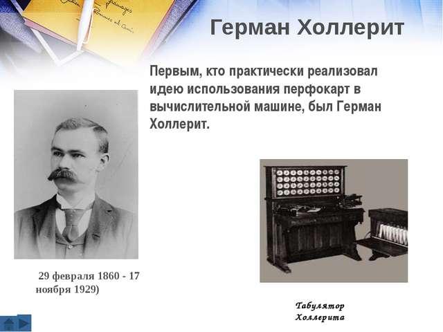 Дмитрий Николаевич Лозинский Осенью 1988 года Дмитрий Лозинский обнаружил в Г...