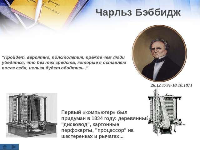 Торвальдс Линус 28 декабря1969 Финский программист. В 1991 г., будучи студен...