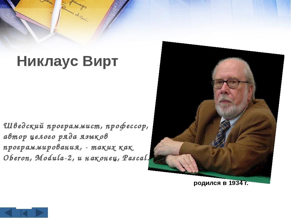 Места работы Вычислительный центр имени Анатолия Дородницына (ВЦ РАН) г.Москв...