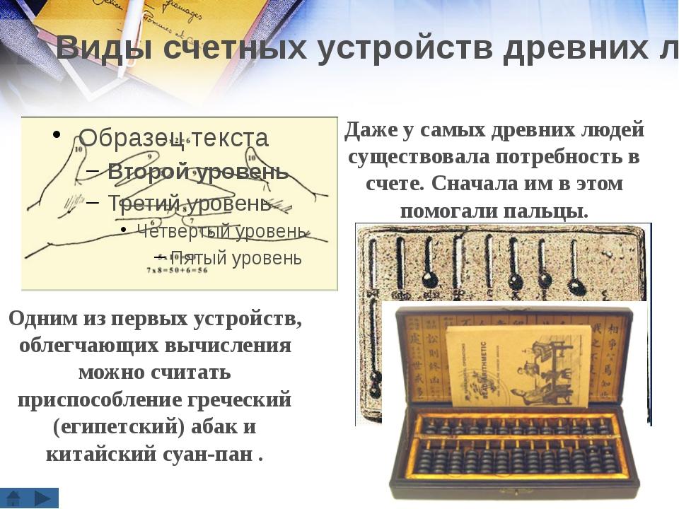 Создатели счетных механических машин Среди чертежей Леонардо да Винчи обнаруж...