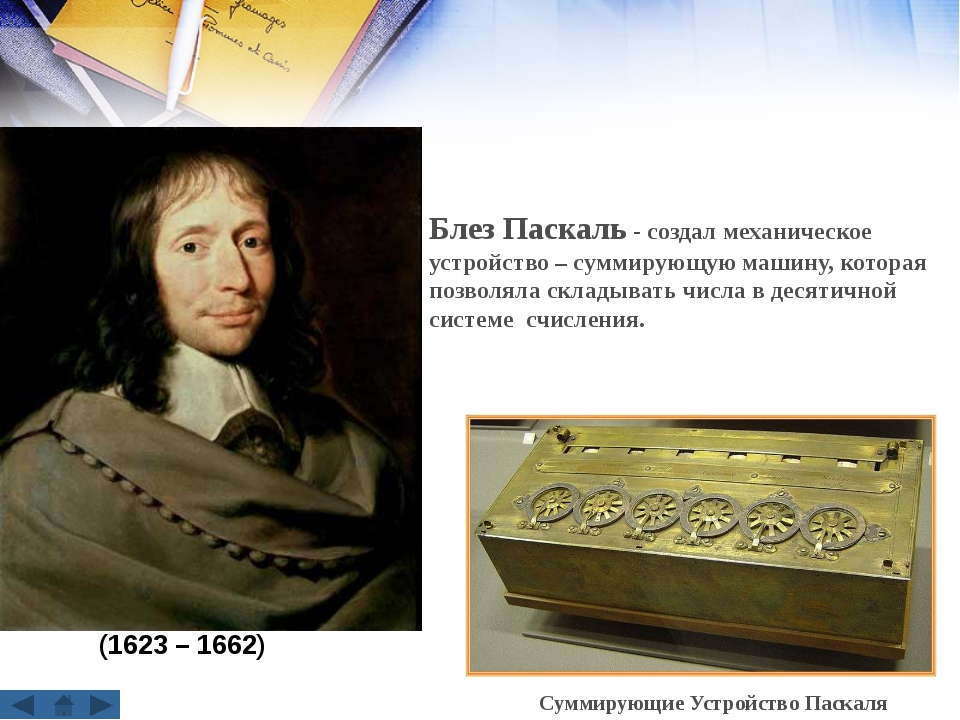 the early education and works of blaise pascal Mathematician, physicist, religious philosopher and wordsmith: by any standard, blaise pascal exemplified the term renaissance man born on june 19, 1623, in clermont-ferrand, france, pascal established himself in his early teens as a self-taught mathematical prodigy [source: britannica prodigy.